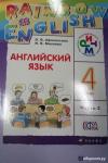 Английский язык. 4 класс. Учебник. В 2-х частях.
