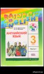 Английский язык. 3 класс. Учебник. В 2-х частях.
