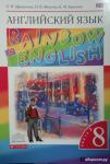 Английский язык. 8 класс. Учебник. В 2-х частях.