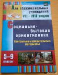 Светлана Дерябина: Социально-бытовая ориентировка. 5-9 классы. Контрольно-измерительные материалы.