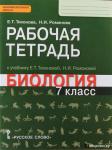 Биология. 7 класс. Рабочая тетрадь к учебнику Е. Т. Тихоновой, Н.И. Романовой