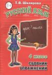 Русский язык. 4 класс. Сборник упражнений.