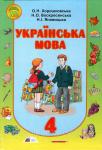 Українська мова 4 класс