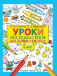 Уроки математики для дошкольников. 5 лет