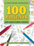 100 поделок для подготовки к школе. Альбом развивающих заданий для рук и головы