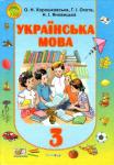 Українська мова 3 класс