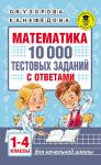 Математика. 10 000 тестовых заданий с ответами. 1–4 классы