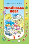 Українська мова, 1 класс