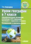 Тамара Бороздина: Уроки географии в 7 классе