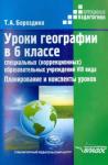 Тамара Бороздина: Уроки географии в 6 классе