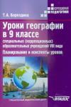 Тамара Бороздина: Уроки географии в 9 классе