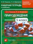 Романов, Карташева: Природоведение. 5 класс. Рабочая тетрадь