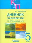 Ольга Хлебосолова: Дневник наблюдений по природоведению для 5 класса