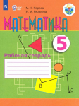 Перова, Яковлева: Математика. 5 класс. Рабочая тетрадь