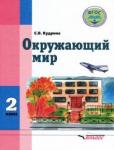 Светлана Кудрина: Окружающий мир. 2 класс. Учебник