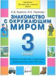 Худенко, Терехова: Знакомство с окружающим миром. 3 кл.