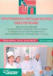 Платонова, Девяткова, Девятков: Программно-методическое обеспечение для 10-12 классов