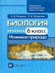 Романов, Петросова: Биология. Неживая природа. 6 класс. Учебник