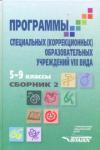 Мирский, Журавлев, Ковалева: Программы специальных (коррекционных) образовательных учреждений VIII вида: 5-9 классы. Сборник 2