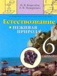 Королева, Макаревич: Естествознание. Неживая природа. 6 кл. Учебник