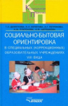 Девяткова, Кочетова, Петрикова: Социально-бытовая ориентировка