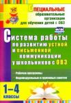 Лариса Бакисова: Система работы по развитию устной и письменной коммуникации у детей с ОВЗ. 1-4 классы.