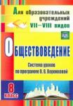 Нина Гавриленко: Обществоведение. 8 класс. Система уроков по программе В.В. Воронковой.