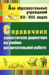 Николкина, Матвеева, Калинина: Справочник заместителя директора по учебно-воспитательной работе