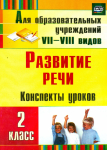 Елена Матвеева: Развитие речи. 2 класс. Конспекты уроков и коррекционно-развивающих занятий.