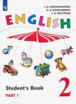 Английский язык. 2 класс. Учебник. В 2-х частях.