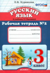 Русский язык. 3 класс. Рабочая тетрадь №2 к учебнику Т.Г. Рамзаевой.