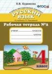 Русский язык. 4 класс. Рабочая тетрадь №2 к учебнику Т.Г. Рамзаевой.