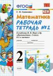 Математика. 2 класс. Рабочая тетрадь К учебнику М.И. Моро. В двух частях.