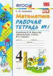 Математика. 4 класс. Рабочая тетрадь к учебнику М.И.Моро. В двух частях