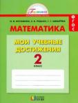 Математика. 2 класс. Мои учебные достижения.