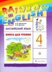 Английский язык. 4 класс. Книга для чтения к учебнику О.А. Афанасьевой, И.В. Михеевой.