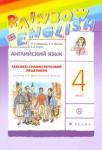 Английский язык. 4 класс. Лексико-грамматический практикум к учебнику О.В. Афанасьевой
