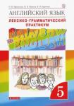 Английский язык. 5 класс. Лексико-грамматический практикум к учебнику О. Афанасьевой