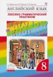 Английский язык. 8 класс. Лексико-грамматический практикум к учебнику О.В. Афанасьевой