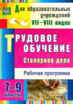 Ольга Павлова: Трудовое обучение. Столярное дело. 7-9 классы. Рабочая программа.