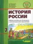 Пузанов, Сековец, Бородина: История России. 7 класс. Учебник