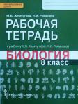 Биология. 8 класс. Рабочая тетрадь к уч. М.Б.Жемчуговой, Н.И.Романовой